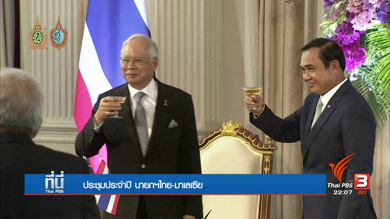 ที่นี่ Thai PBS - ประเด็นข่าว (9 ก.ย. 59)
