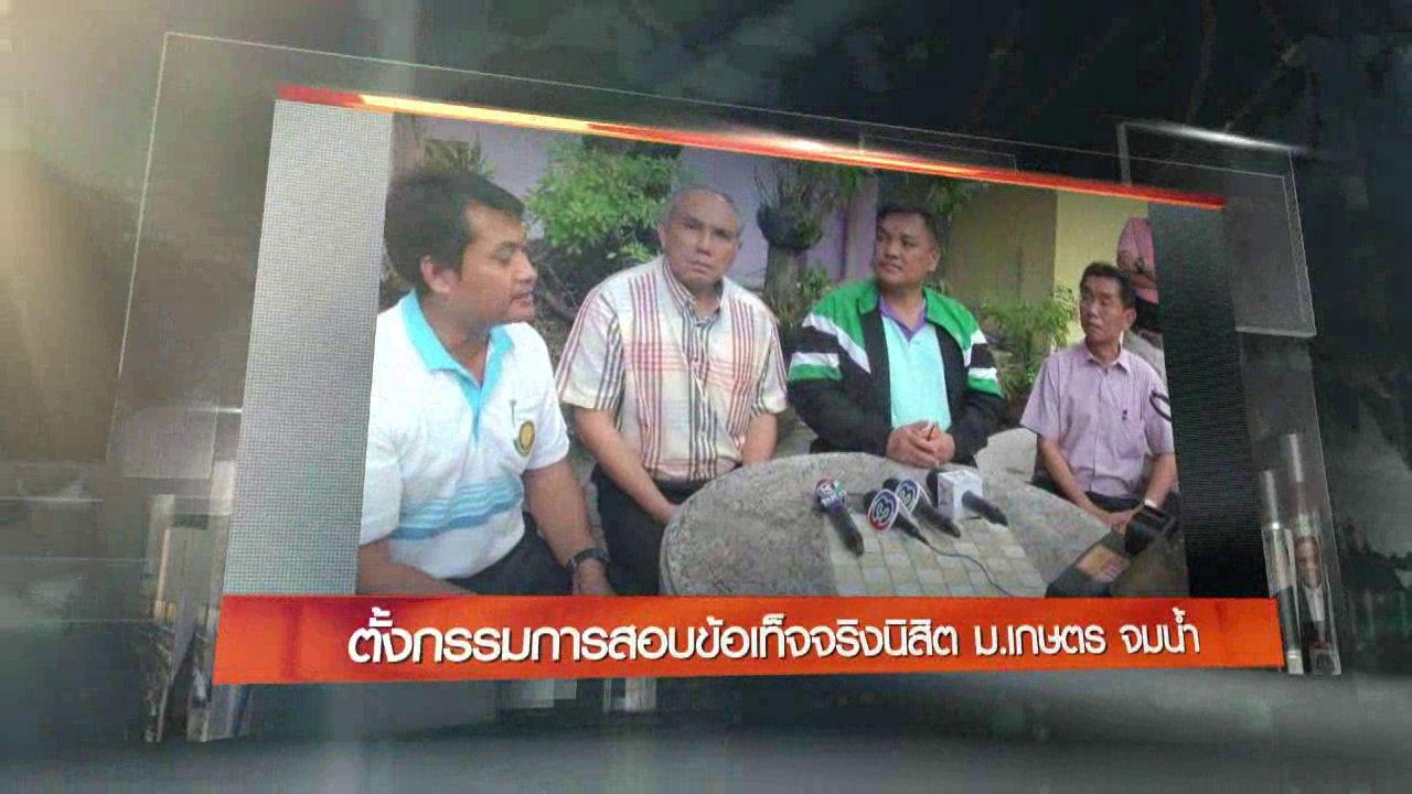 ข่าวค่ำ มิติใหม่ทั่วไทย - ประเด็นข่าว (11 ก.ย. 59)
