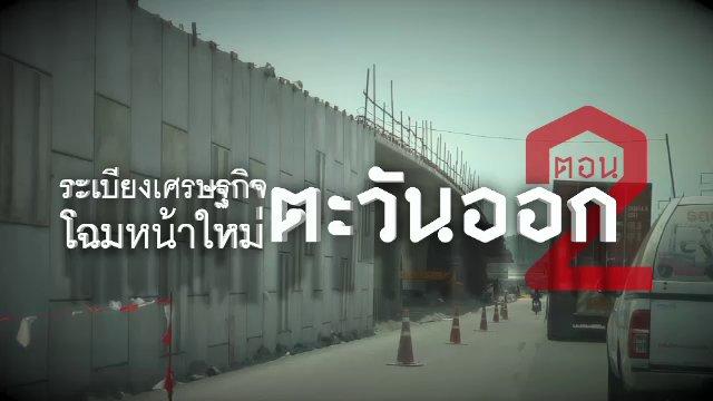 เสียงประชาชน เปลี่ยนประเทศไทย - ระเบียงเศรษฐกิจ: โฉมหน้าใหม่ตะวันออก ตอน 2