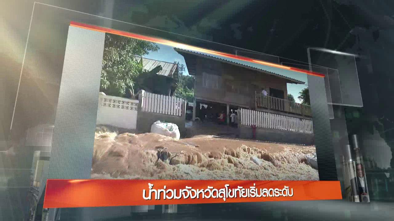 ข่าวค่ำ มิติใหม่ทั่วไทย - ประเด็นข่าว (16 ก.ย. 59)