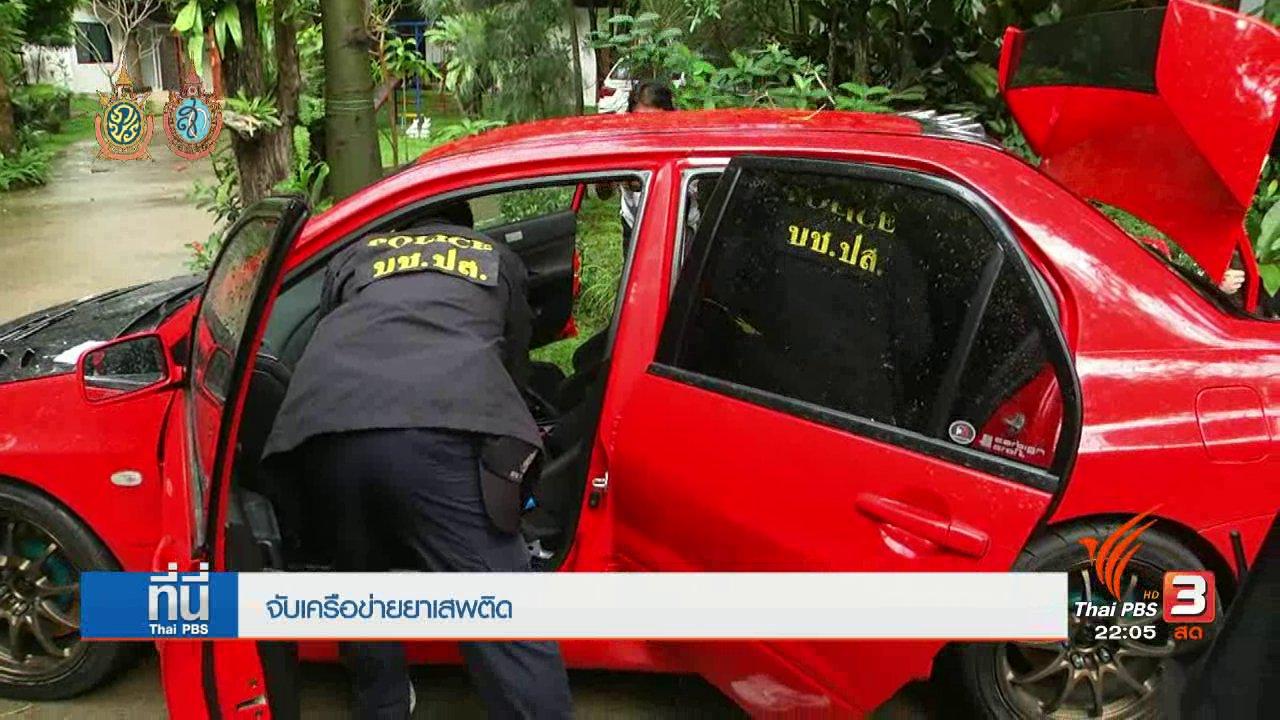 ที่นี่ Thai PBS - ประเด็นข่าว (14 ก.ย. 59)