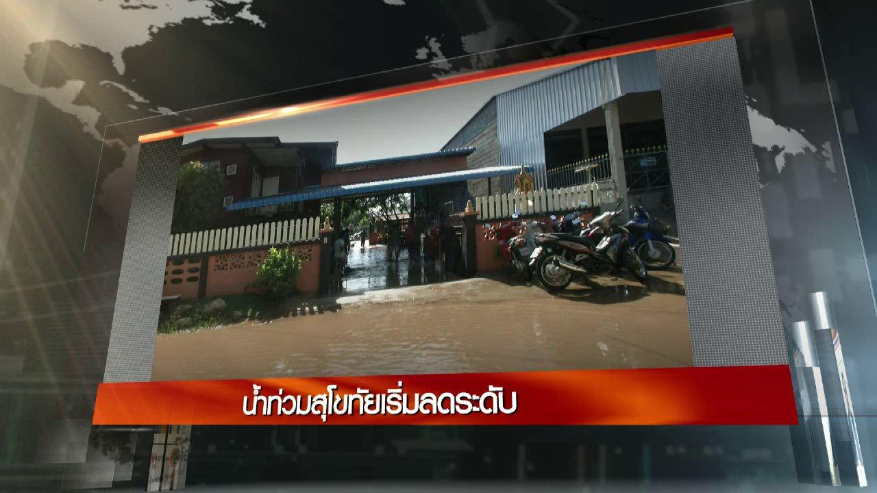 ข่าวค่ำ มิติใหม่ทั่วไทย - ประเด็นข่าว (17 ก.ย. 59)