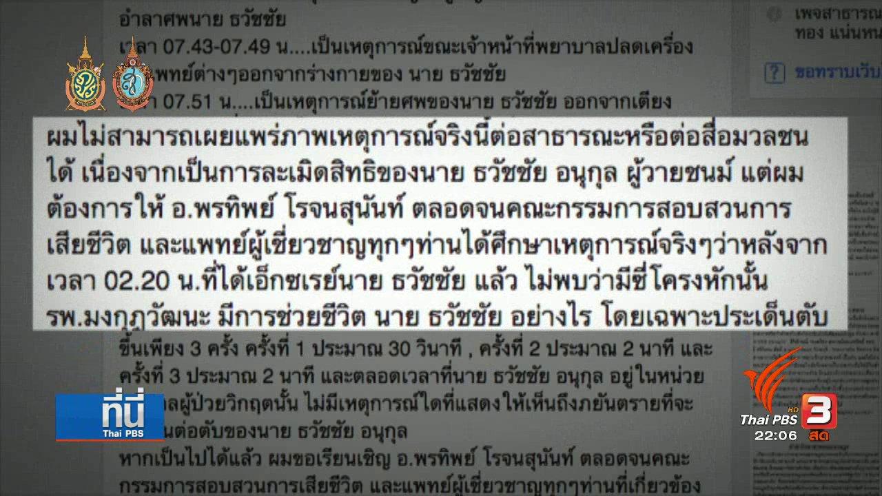 ที่นี่ Thai PBS - ประเด็นข่าว (21 ก.ย. 59)