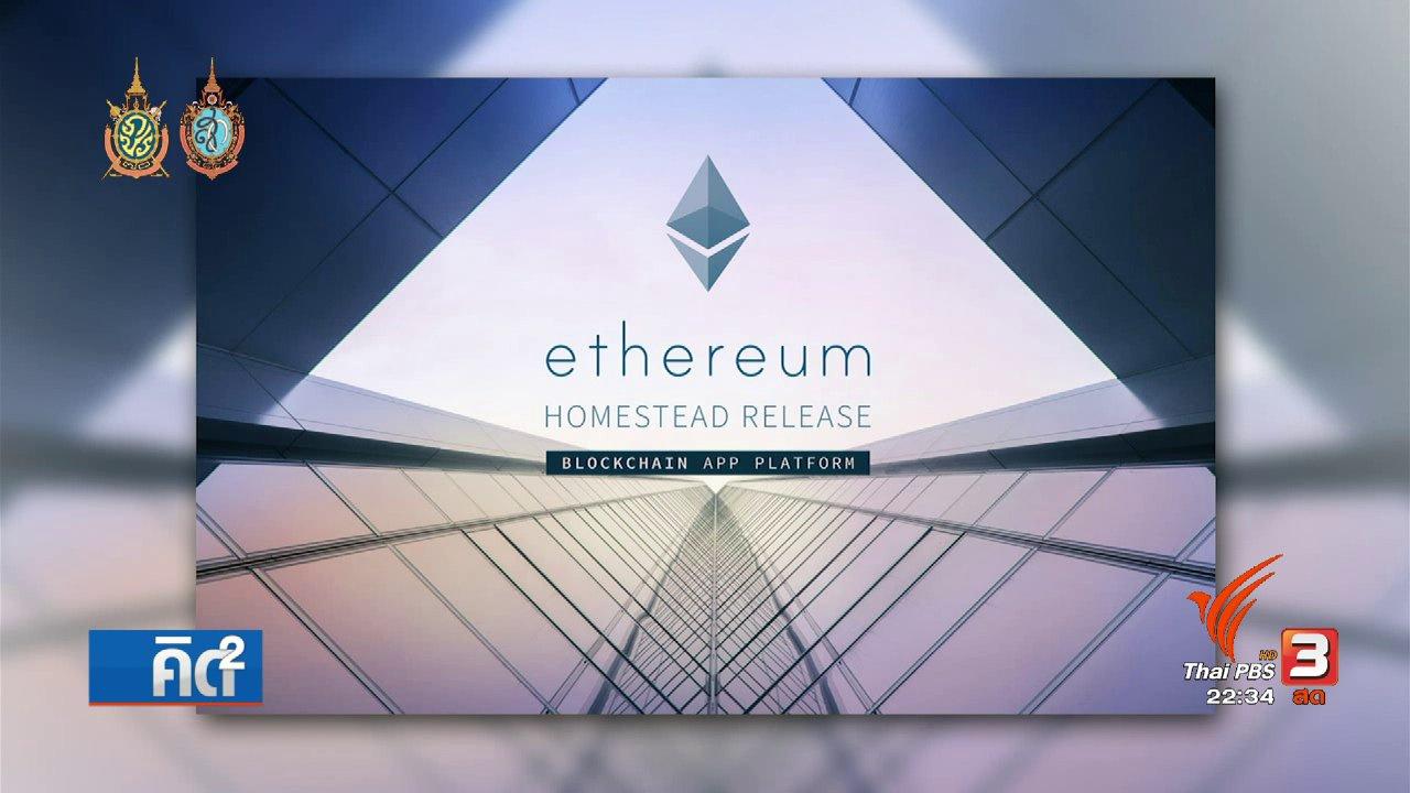 คิดยกกำลัง 2 กับ COMMENTATORS - Blockchain และสกุลเงิน Bitcoin