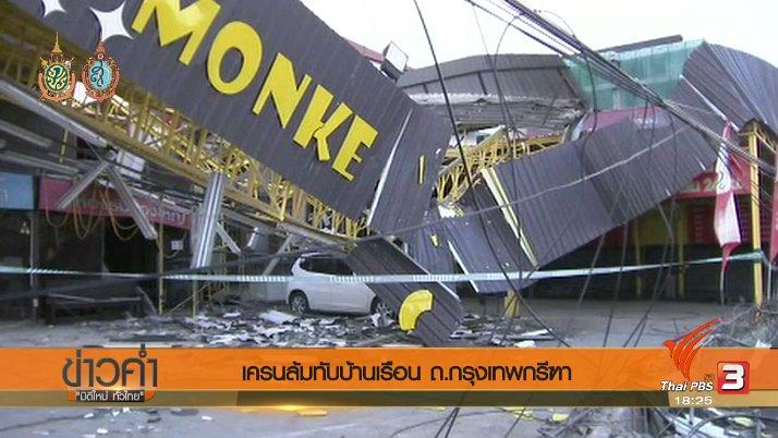 ข่าวค่ำ มิติใหม่ทั่วไทย - ประเด็นข่าว (9 ก.ย. 59)