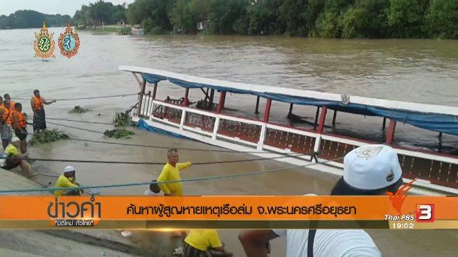 ข่าวค่ำ มิติใหม่ทั่วไทย - ประเด็นข่าว (18 ก.ย. 59)