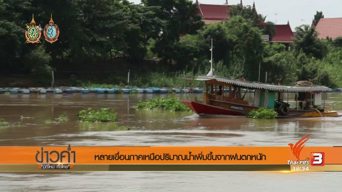 ข่าวค่ำ มิติใหม่ทั่วไทย - ประเด็นข่าว (19 ก.ย. 59)