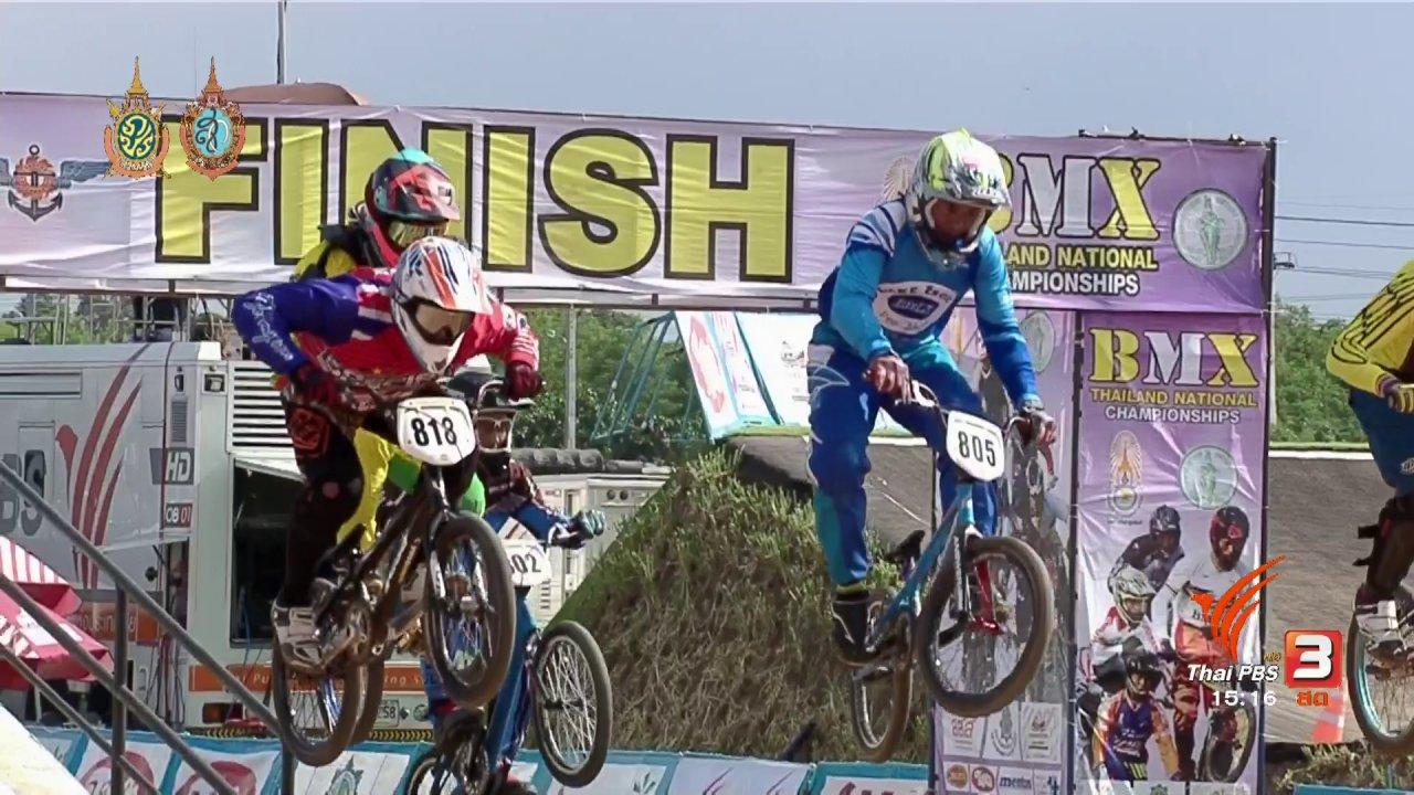 ปั่นสู่ฝัน คนวัยมันส์ - จักรยานบีเอ็มเอ็กซ์ ชิงแชมป์ประเทศไทย สนามสุดท้าย กรุงเทพมหานคร