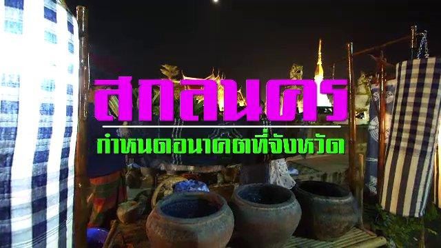 เสียงประชาชน เปลี่ยนประเทศไทย - สกลนคร : กำหนดอนาคตที่จังหวัด