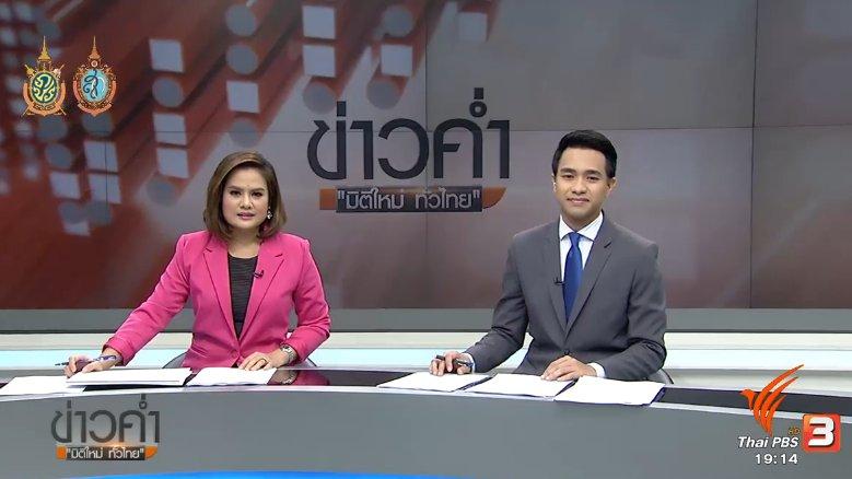 ข่าวค่ำ มิติใหม่ทั่วไทย - ประเด็นข่าว (21 ก.ย. 59)