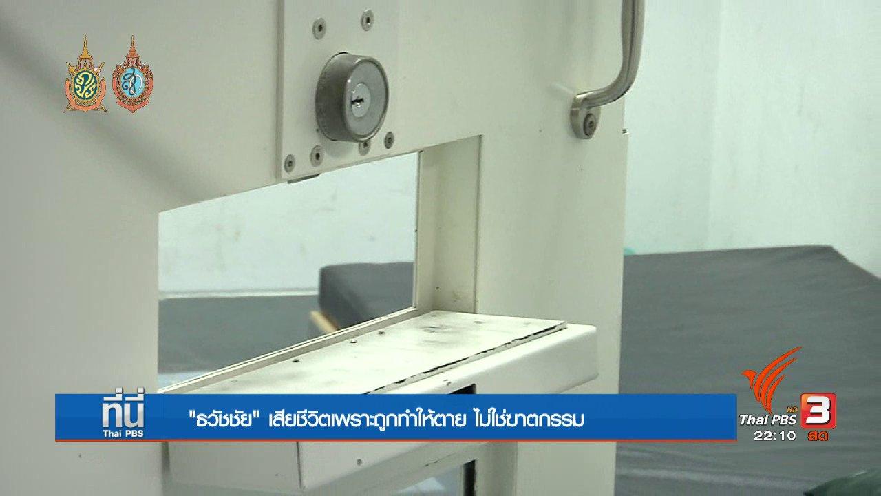 ที่นี่ Thai PBS - ประเด็นข่าว (22 ก.ย. 59)