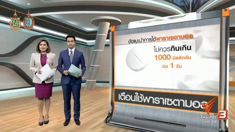 ข่าวค่ำ มิติใหม่ทั่วไทย - ประเด็นข่าว (22 ก.ย. 59)