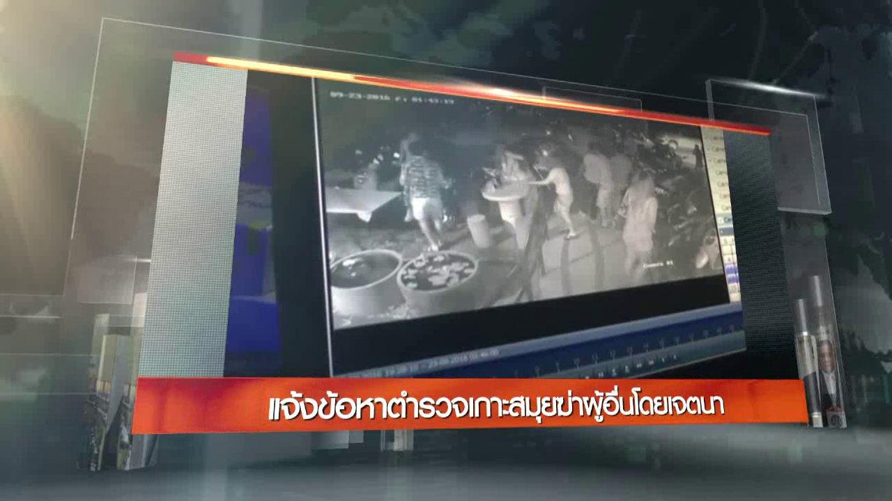 ข่าวค่ำ มิติใหม่ทั่วไทย - ประเด็นข่าว (23 ก.ย. 59)