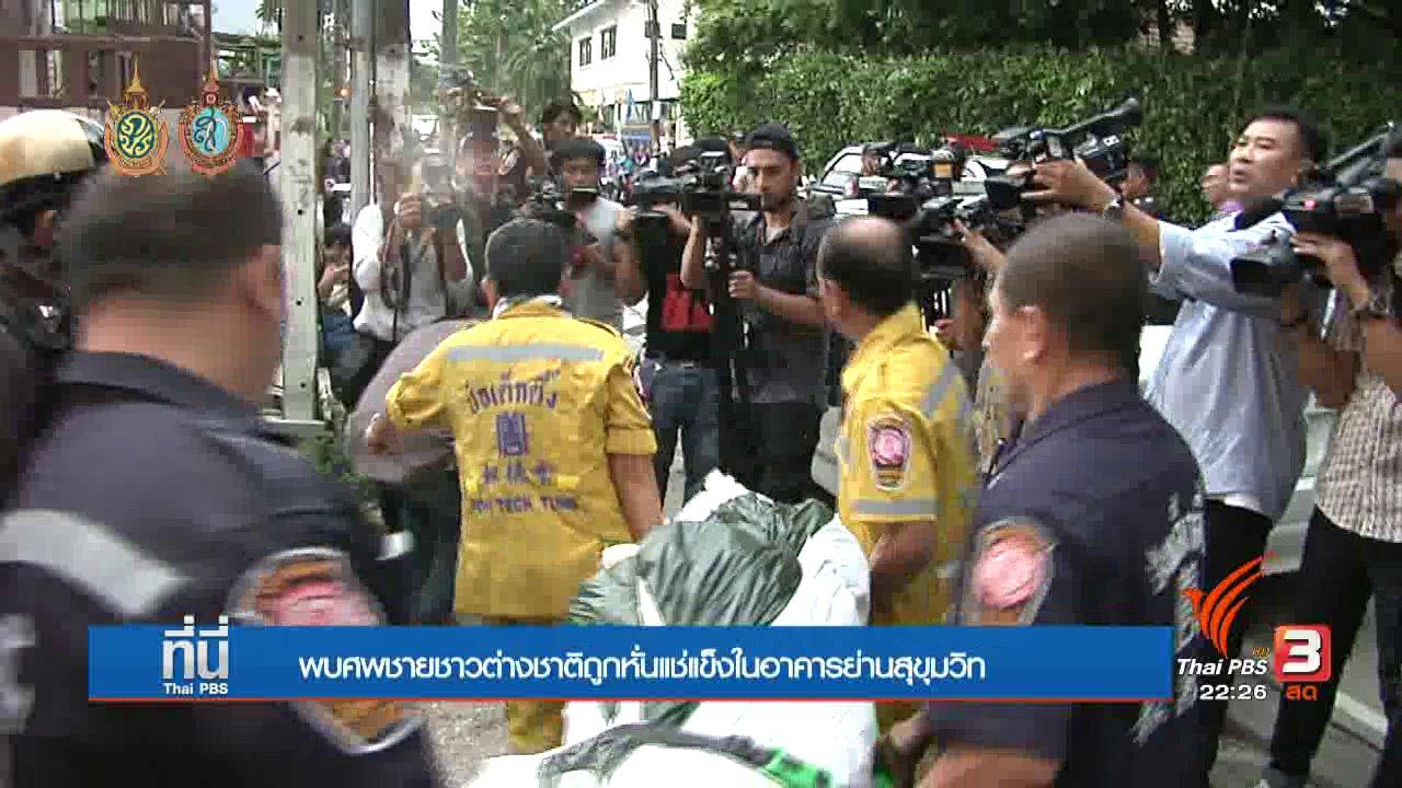 ที่นี่ Thai PBS - ประเด็นข่าว (23 ก.ย. 59)