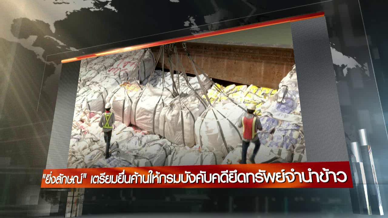ข่าวค่ำ มิติใหม่ทั่วไทย - ประเด็นข่าว (25 ก.ย. 59)
