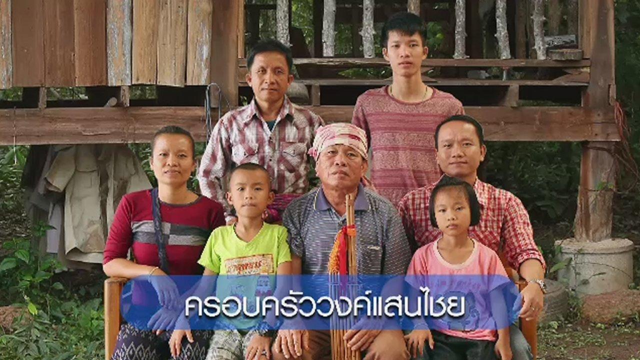 สู้เพื่อฝัน กันทั้งบ้าน - 4 ครอบครัวสู้เพื่อฝัน ประจำเดือนกันยายน