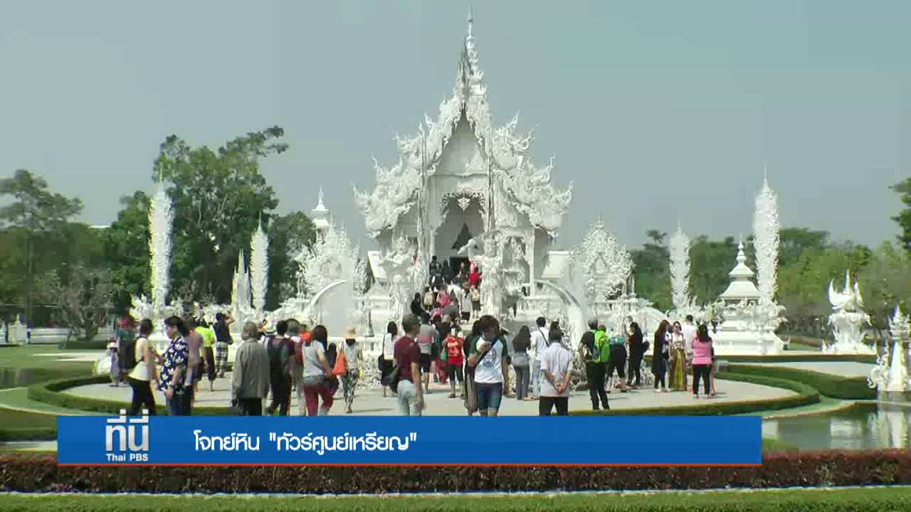 ที่นี่ Thai PBS - ประเด็นข่าว (27 ก.ย. 59)