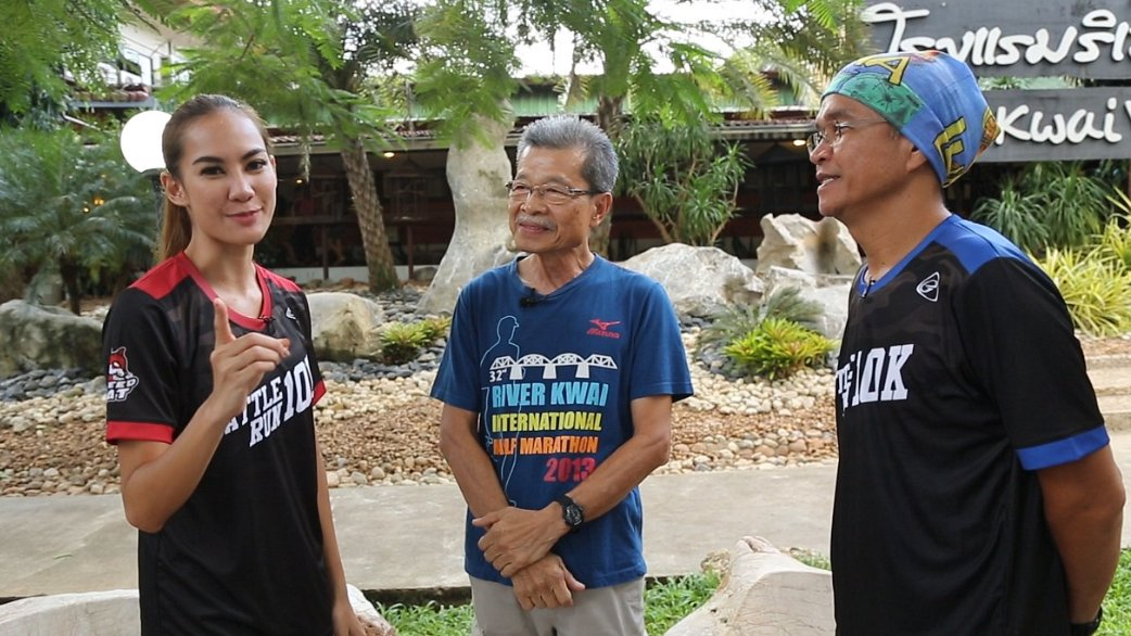 ฟิตไปด้วยกัน - River Kwai International Half Marathon