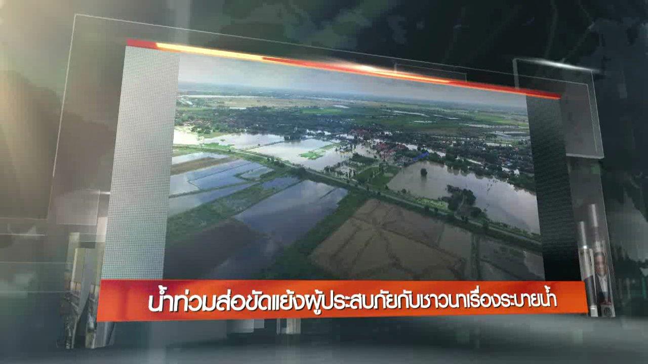 ข่าวค่ำ มิติใหม่ทั่วไทย - ประเด็นข่าว (26 ก.ย. 59)