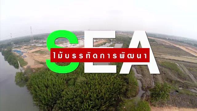 เสียงประชาชน เปลี่ยนประเทศไทย - ไม้บรรทัด การพัฒนา