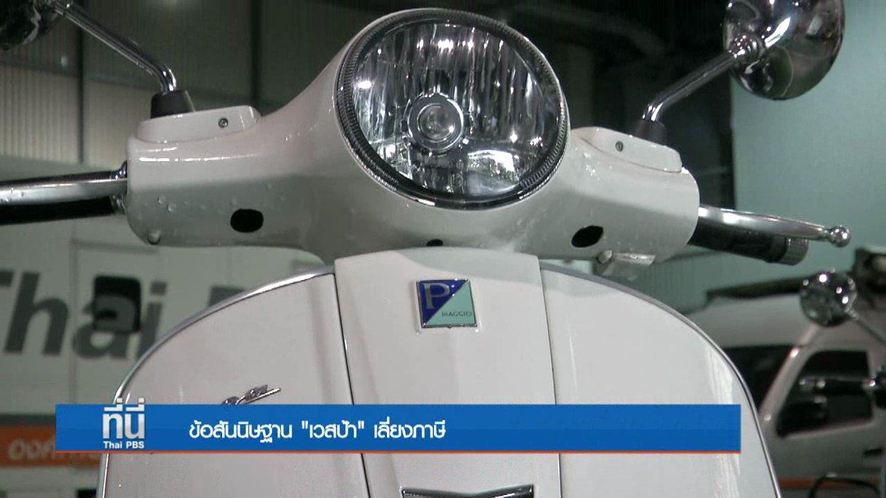 ที่นี่ Thai PBS - ประเด็นข่าว (30 ก.ย. 59)