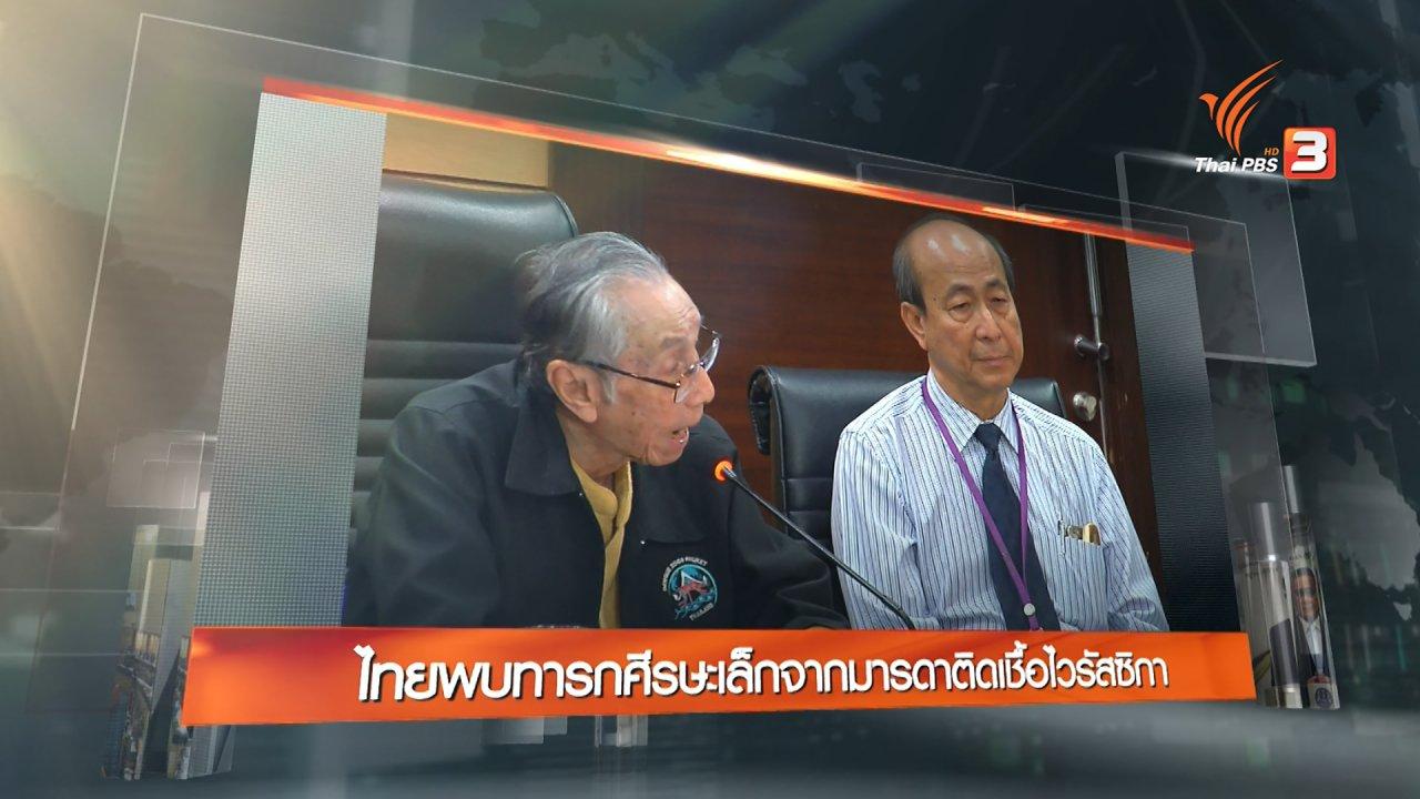 ข่าวค่ำ มิติใหม่ทั่วไทย - ประเด็นข่าว (30 ก.ย. 59)