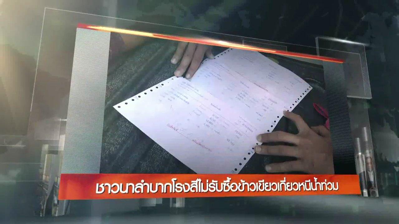 ข่าวค่ำ มิติใหม่ทั่วไทย - ประเด็นข่าว (2 ต.ค. 59)