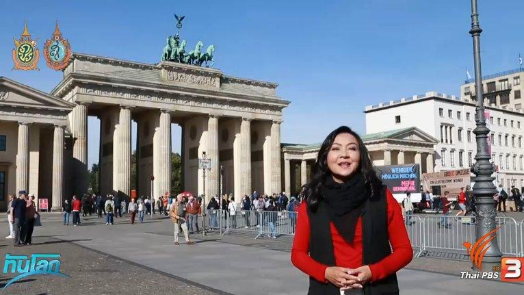 ทันโลก - สถานการณ์ผู้อพยพในเยอรมัน