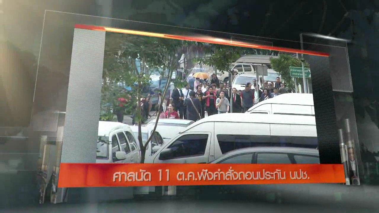 ข่าวค่ำ มิติใหม่ทั่วไทย - ประเด็นข่าว (3 ต.ค. 59)