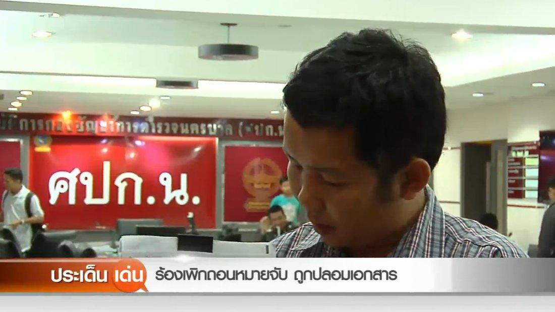 สถานีประชาชน - ร้องเพิกถอนหมายจับ ถูกปลอมเอกสาร