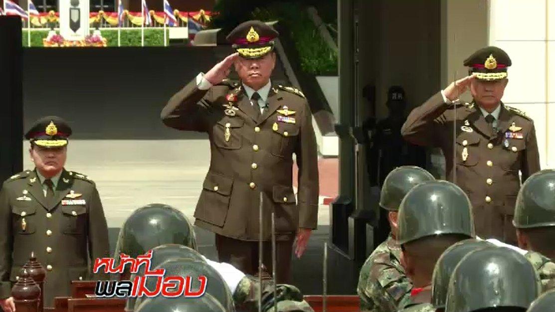 หน้าที่พลเมือง - รับ-ส่ง ตำแหน่ง ผบ.เหล่าทัพ