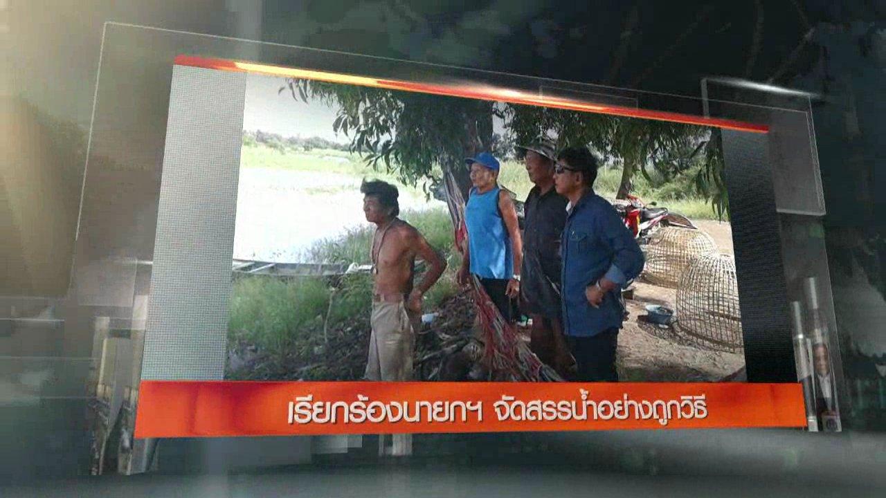 ข่าวค่ำ มิติใหม่ทั่วไทย - ประเด็นข่าว (4 ต.ค. 59)