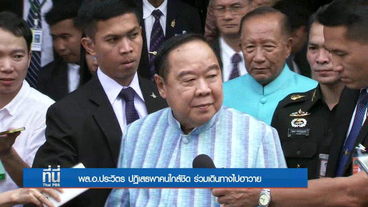 ที่นี่ Thai PBS - ประเด็นข่าว (4 ต.ค. 59)