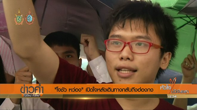 ข่าวค่ำ มิติใหม่ทั่วไทย - ประเด็นข่าว (5 ต.ค. 59)