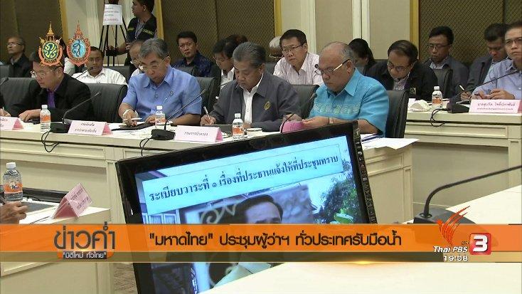 ข่าวค่ำ มิติใหม่ทั่วไทย - ประเด็นข่าว (9 ต.ค. 59)