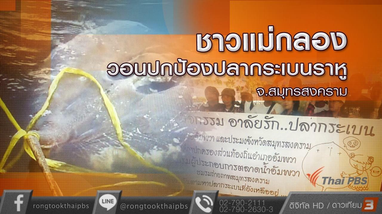 ร้องทุก(ข์) ลงป้ายนี้ - ชาวแม่กลองวอนปกป้องปลากระเบนราหู จ.สมุทรสงคราม