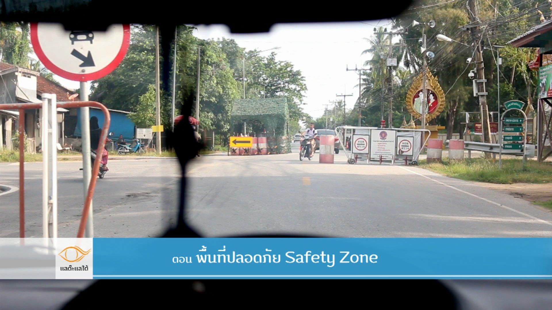 แลต๊ะแลใต้ - Safety Zone พื้นที่ปลอดภัย