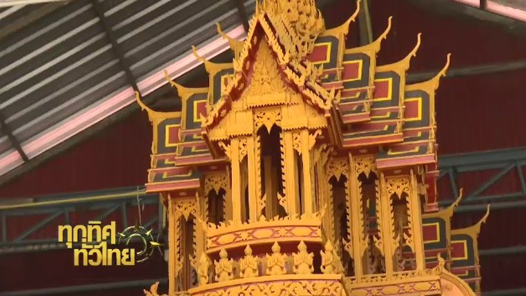 ทุกทิศทั่วไทย - ประเด็นข่าว (12 ต.ค. 59)