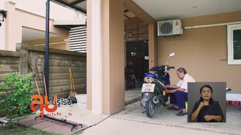 เปิดบ้าน Thai PBS - ความคิดเห็นรายการลุยไม่รู้โรย ซีรีส์ญี่ปุ่นอามะจัง และเบื้องหลังรายการหม้อข้าวหม้อแกง