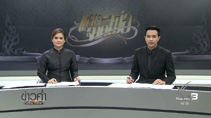 ข่าวค่ำ มิติใหม่ทั่วไทย - ประเด็นข่าว (18 ต.ค. 59)