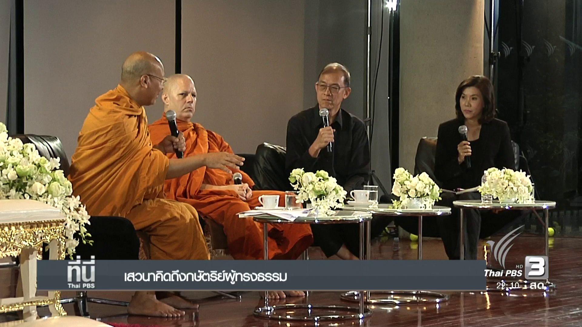 แสงจากพ่อ - ที่นี่ Thai PBS (17 ต.ค.59)