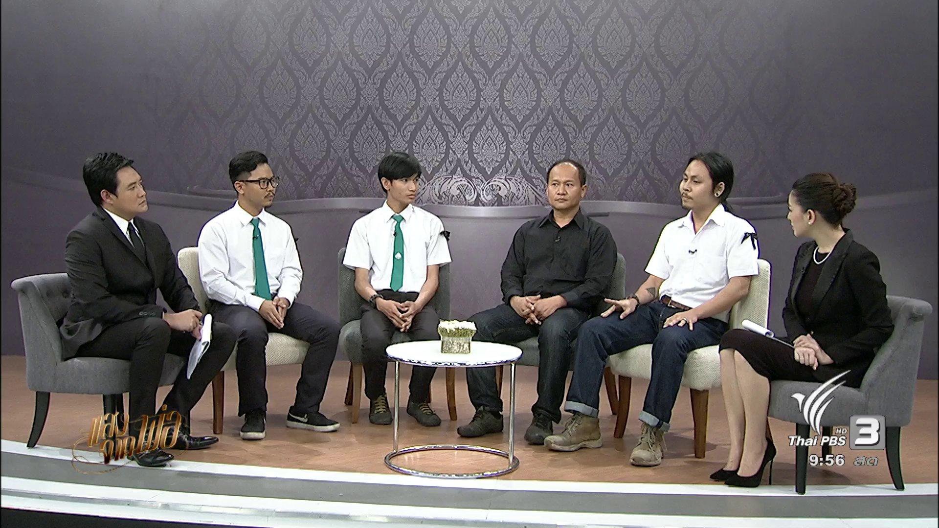 """แสงจากพ่อ - ใจถึงใจ คนไทยไม่ทิ้งกัน กลุ่มจิตอาสา เพื่อคนไทยทุกคน"""""""