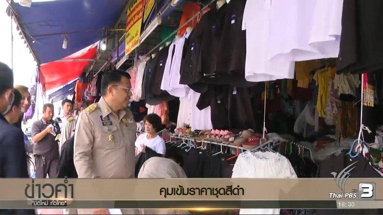 ข่าวค่ำ มิติใหม่ทั่วไทย - ประเด็นข่าว (17 ต.ค. 59)