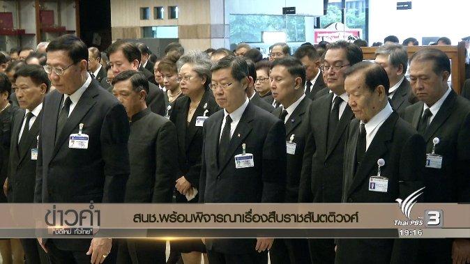 ข่าวค่ำ มิติใหม่ทั่วไทย - ประเด็นข่าว (19 ต.ค. 59)