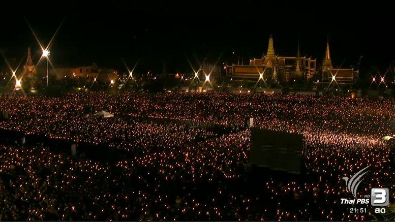 แสงจากพ่อ - รวมพลังร้องเพลงสรรเสริญพระบารมี (ช่วงค่ำ)