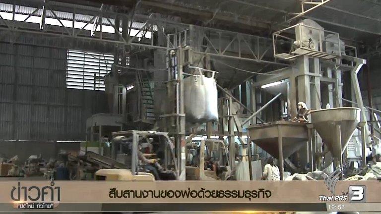 ข่าวค่ำ มิติใหม่ทั่วไทย - ประเด็นข่าว (20 ต.ค. 59)