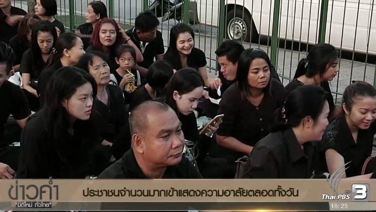 ข่าวค่ำ มิติใหม่ทั่วไทย - ประเด็นข่าว (23 ต.ค. 59)