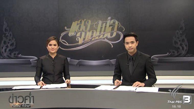 ข่าวค่ำ มิติใหม่ทั่วไทย - ประเด็นข่าว (21 ต.ค. 59)