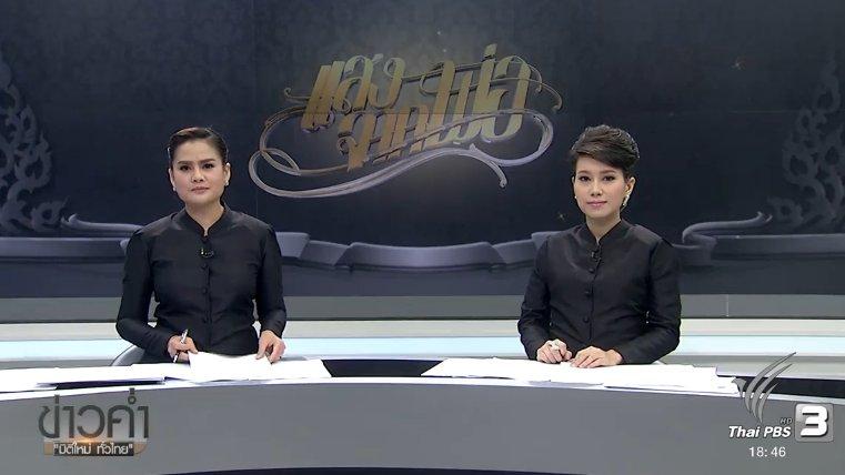 ข่าวค่ำ มิติใหม่ทั่วไทย - ประเด็นข่าว (24 ต.ค. 59)