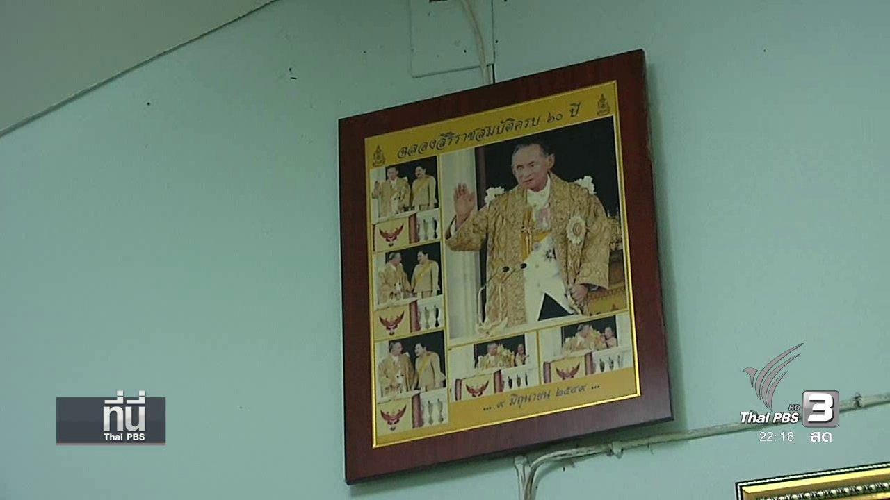 แสงจากพ่อ - ที่นี่ Thai PBS (25 ต.ค.59)